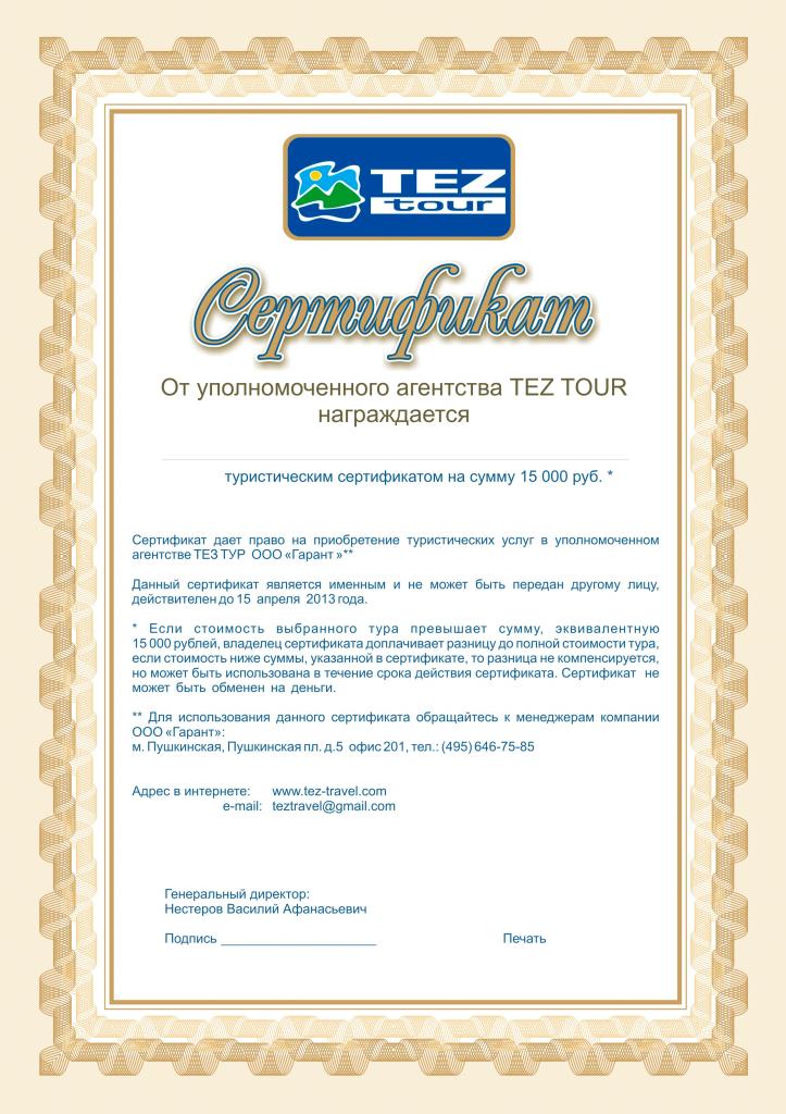 Образец сертификата на получение подарка знак рст добровольная сертификация вектор
